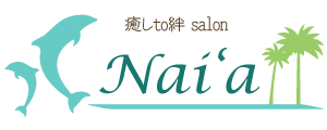 癒し to 絆 salon Nai'a~ナイア~